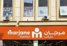 Photo of Prochainement .. Acima deviendra Marjane Market