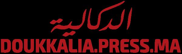 الدكالية بريس Doukkalia Press